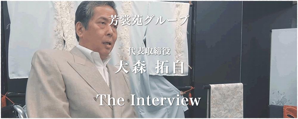 大森社長インタビュー
