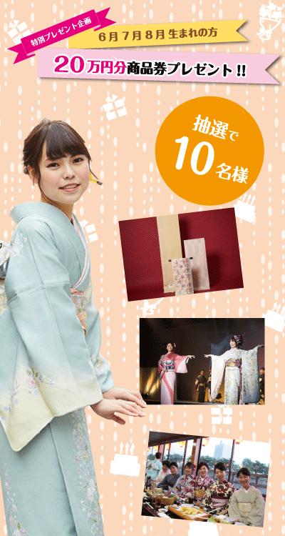 6月7月8月生まれの方、先着30名様へ、20万円分商品券プレゼント!!